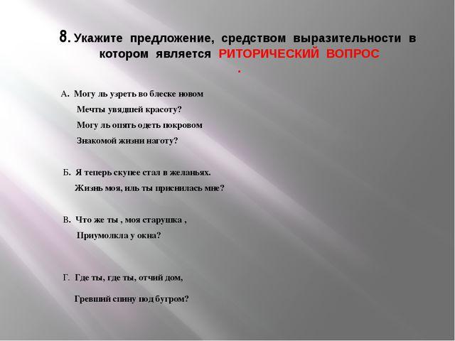 8. Укажите предложение, средством выразительности в котором является РИТОРИЧ...
