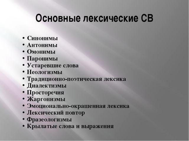 Основные лексические СВ Синонимы Антонимы Омонимы Паронимы Устаревшие слова Н...