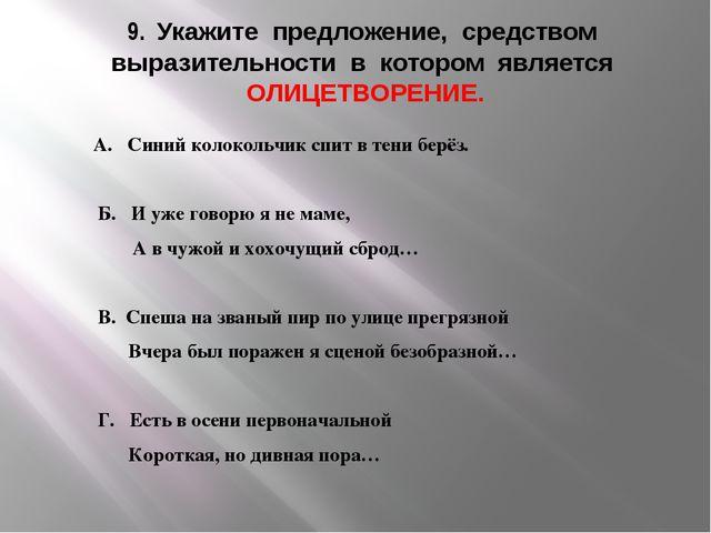 9. Укажите предложение, средством выразительности в котором является ОЛИЦЕТВО...