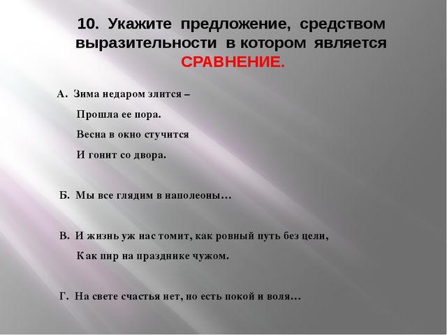 10. Укажите предложение, средством выразительности в котором является СРАВНЕН...