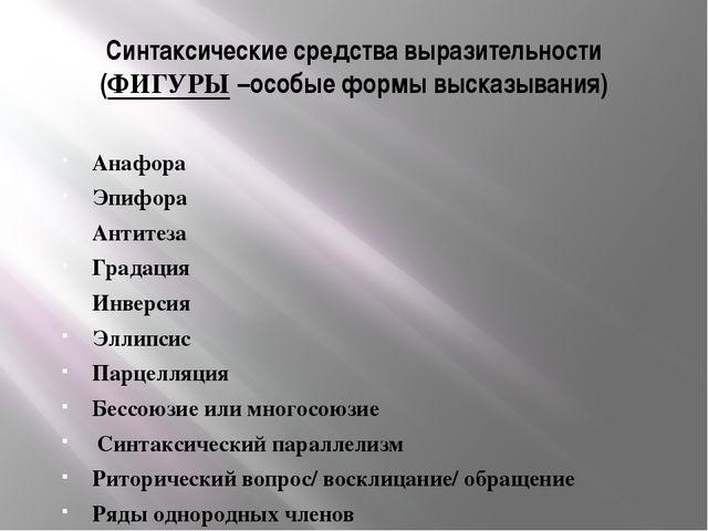 Синтаксические средства выразительности (ФИГУРЫ –особые формы высказывания) А...