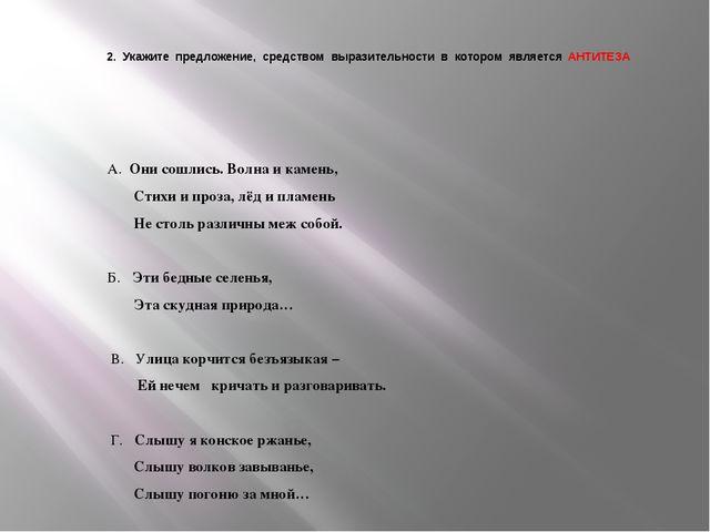 2. Укажите предложение, средством выразительности в котором является АНТИТЕЗА...