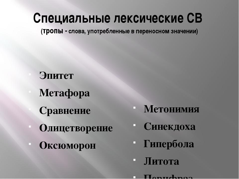 Специальные лексические СВ (тропы - слова, употребленные в переносном значени...