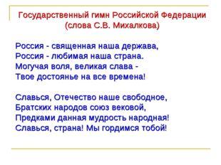 Государственный гимн Российской Федерации (слова С.В. Михалкова) Россия - свя