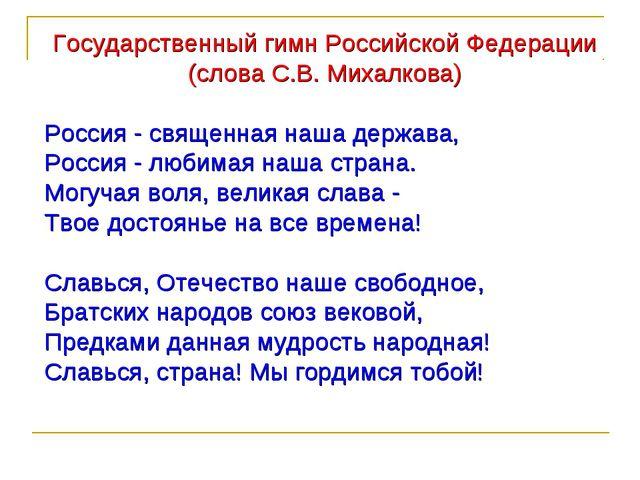 Государственный гимн Российской Федерации (слова С.В. Михалкова) Россия - свя...