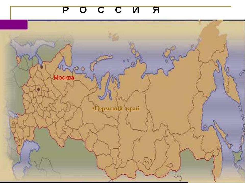 Пермский край Москва Р О С С И Я
