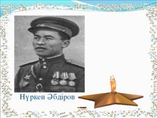 Нүркен Әбдіров