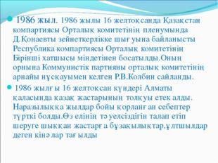 1986 жыл. 1986 жылы 16 желтоқсанда Қазақстан компартиясы Орталық комитетінің