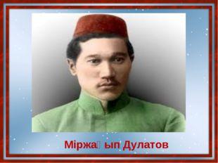Міржақып Дулатов