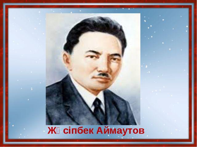 Жүсіпбек Аймаутов