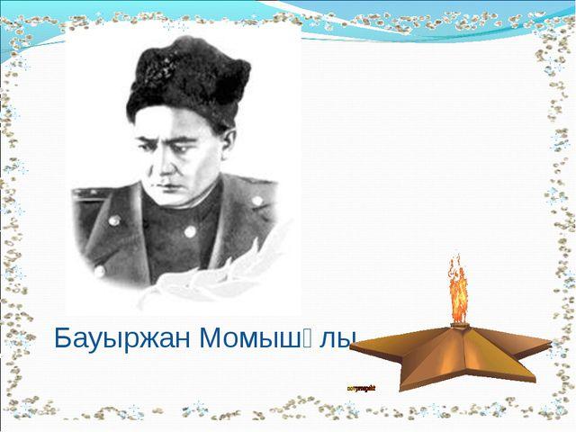 Бауыржан Момышұлы