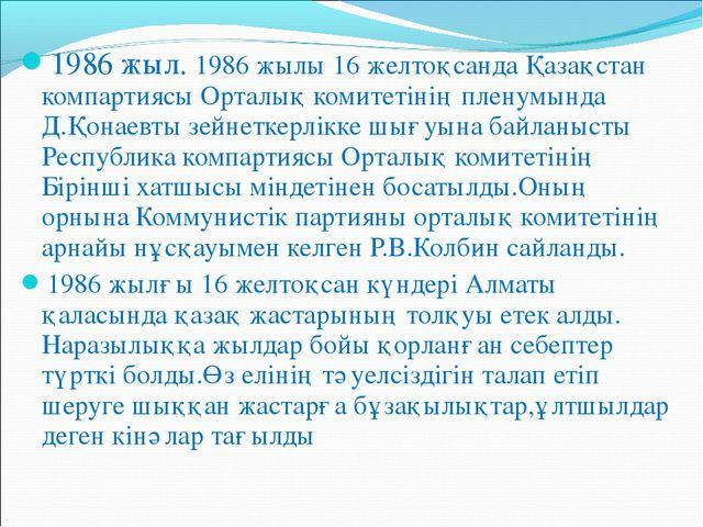 1986 жыл. 1986 жылы 16 желтоқсанда Қазақстан компартиясы Орталық комитетінің...