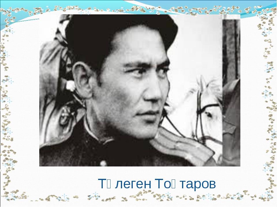 Төлеген Тоқтаров