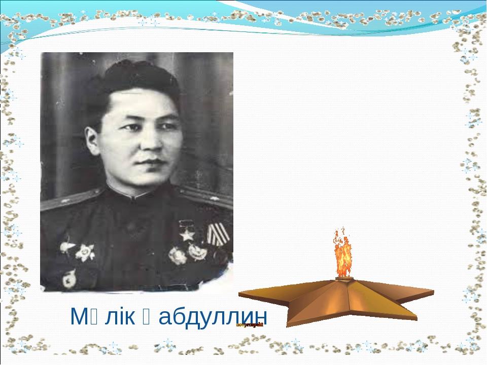Мәлік Ғабдуллин