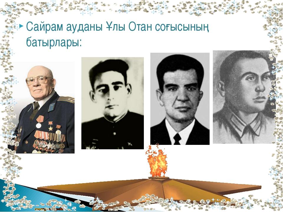 Сайрам ауданы Ұлы Отан соғысының батырлары:
