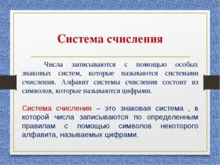Система счисления Числа записываются с помощью особых знаковых систем, котор