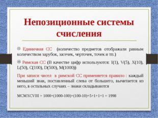 Непозиционные системы счисления Единичная СС (количество предметов отображали