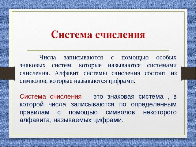 Система счисления Числа записываются с помощью особых знаковых систем, котор...
