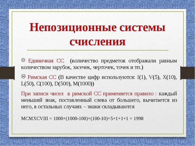 Непозиционные системы счисления Единичная СС (количество предметов отображали...