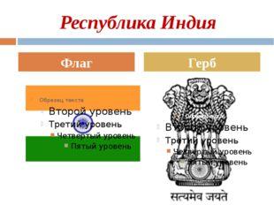 Республика Индия Флаг Герб