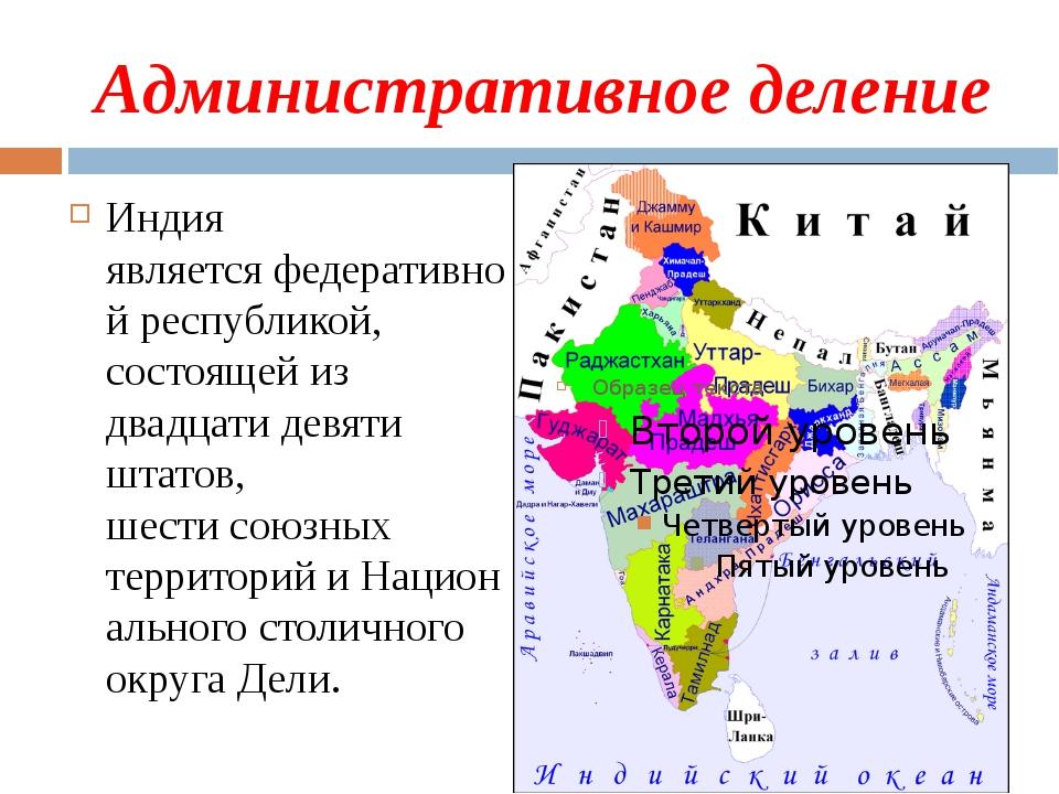 Административное деление Индия являетсяфедеративнойреспубликой, состоящей и...