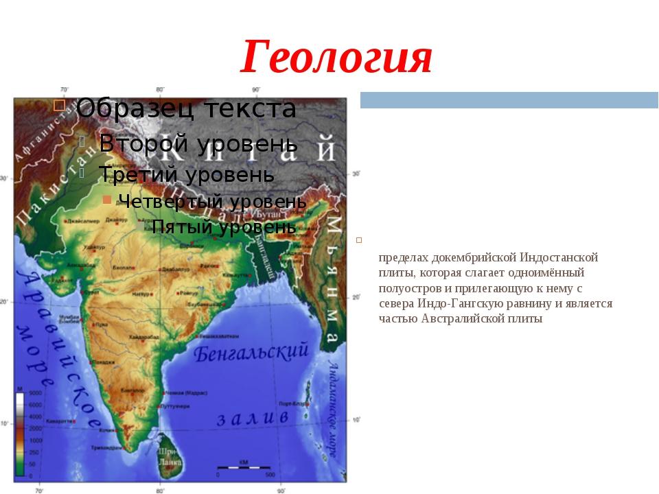 Геология Бо́льшая часть Индии расположена в пределахдокембрийскойИндостанск...