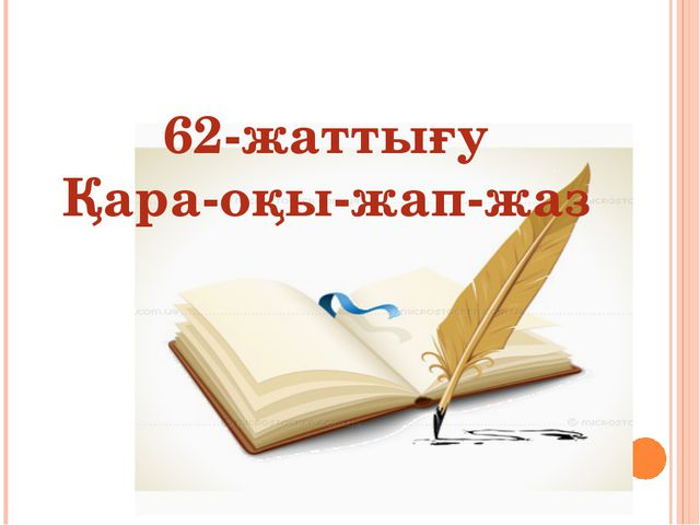 62-жаттығу Қара-оқы-жап-жаз
