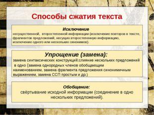 Способы сжатия текста Исключение несущественной, второстепенной информации (