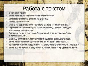Работа с текстом О чём этот текст? Какие проблемы поднимаются в этом тексте?