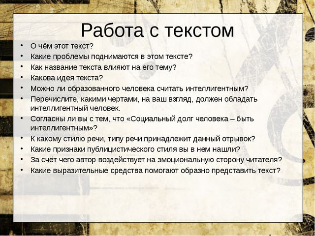 Работа с текстом О чём этот текст? Какие проблемы поднимаются в этом тексте?...