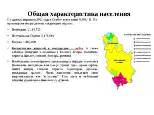 Общая характеристика населения По данным переписи 2002 года в Сербии всего жи