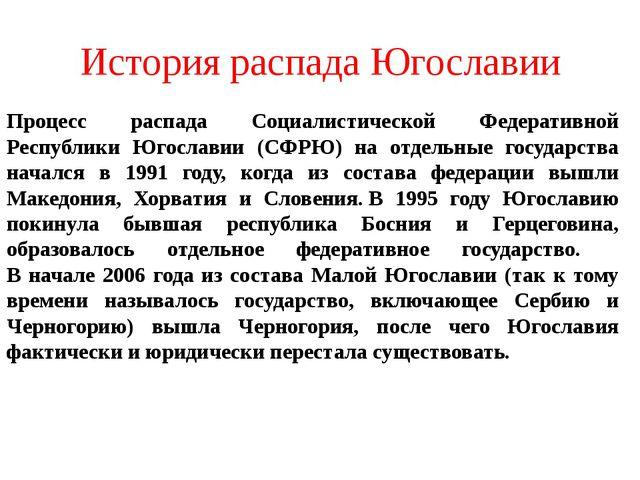 История распада Югославии Процесс распада Социалистической Федеративной Респу...
