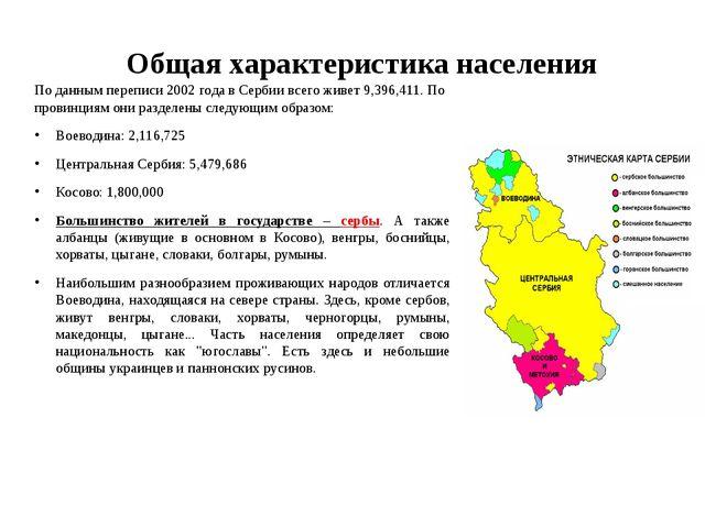 Общая характеристика населения По данным переписи 2002 года в Сербии всего жи...