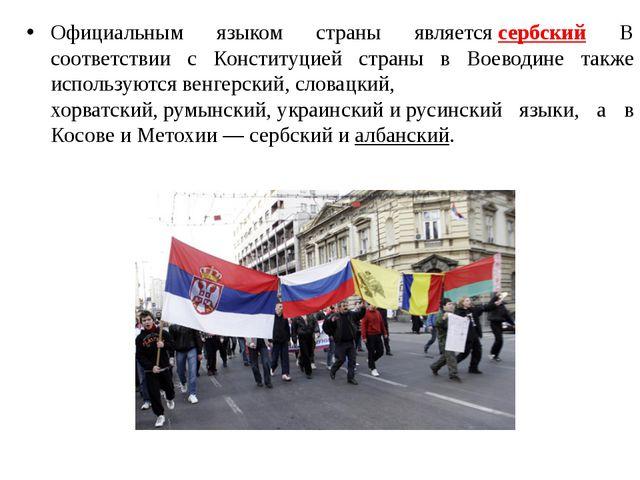 Официальным языком страны являетсясербский В соответствии с Конституцией стр...