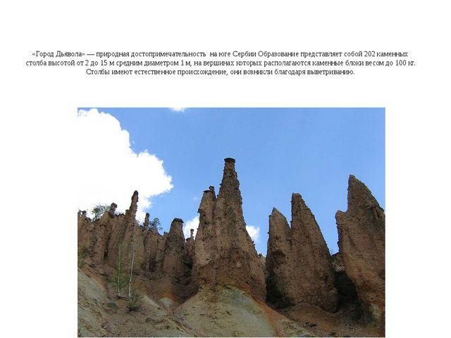 «Город Дьявола»— природная достопримечательность на югеСербииОбразование...