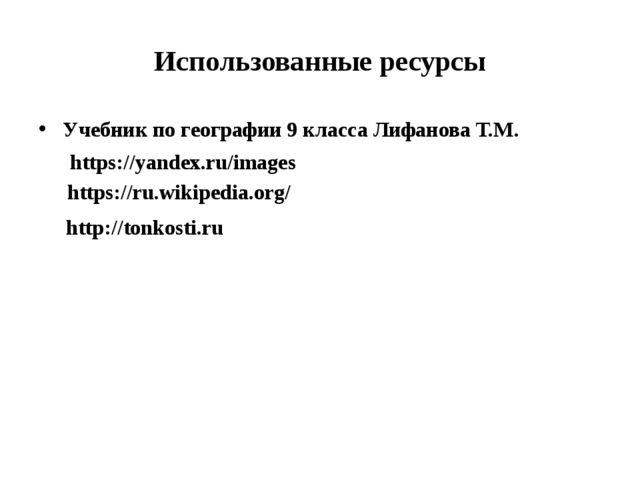 Использованные ресурсы Учебник по географии 9 класса Лифанова Т.М. https://ya...