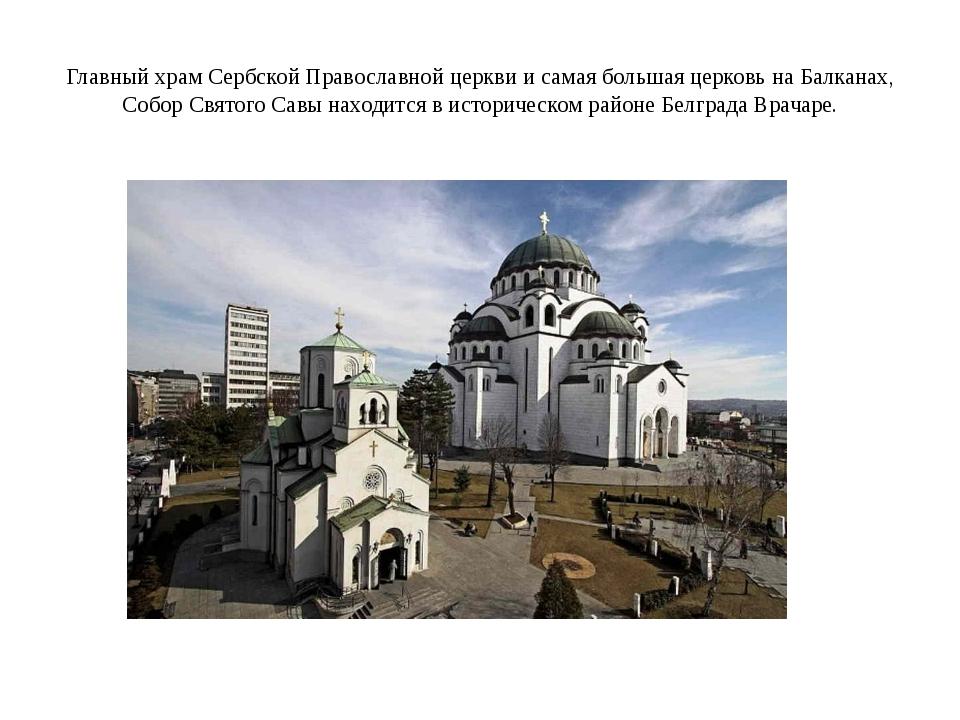 Главный храм Сербской Православной церкви и самая большая церковь на Балканах...