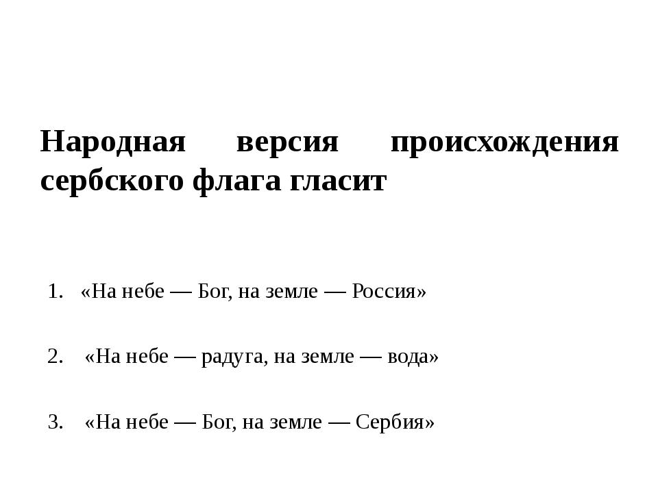 Народная версия происхождения сербского флага гласит «На небе— Бог, на земл...