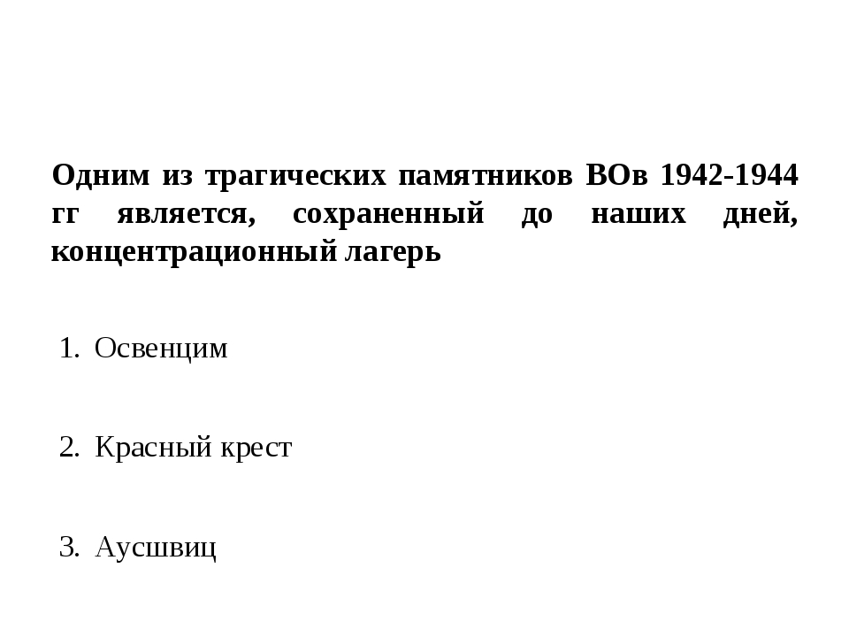 Одним из трагических памятников ВОв 1942-1944 гг является, сохраненный до на...