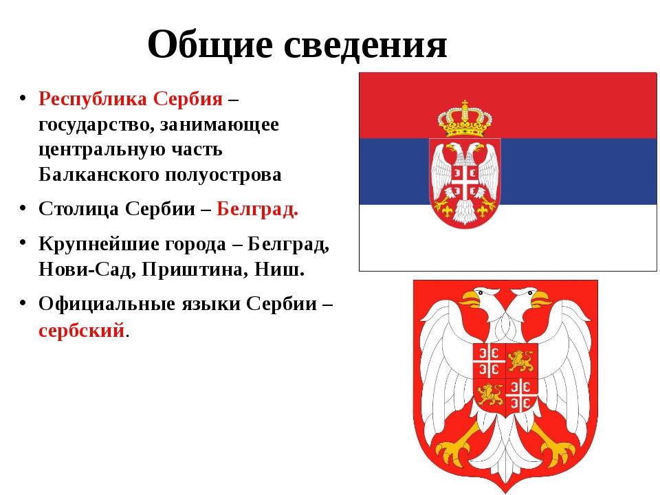 Общие сведения Республика Сербия – государство, занимающее центральную часть...