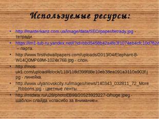 Используемые ресурсы: http://masterkanz.com.ua/image/data/SEO/paper/tetrady.j