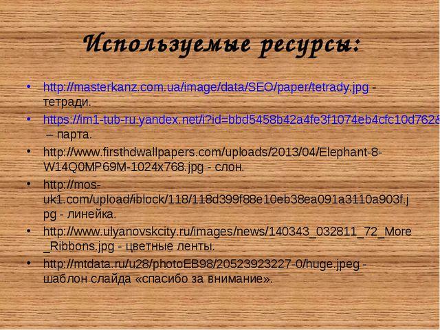 Используемые ресурсы: http://masterkanz.com.ua/image/data/SEO/paper/tetrady.j...