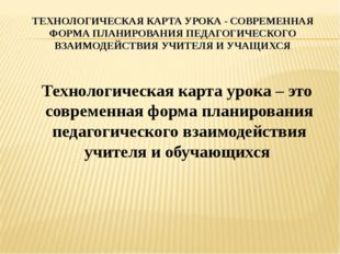 ТЕХНОЛОГИЧЕСКАЯ КАРТА УРОКА - СОВРЕМЕННАЯ ФОРМА ПЛАНИРОВАНИЯ ПЕДАГОГИЧЕСКОГО