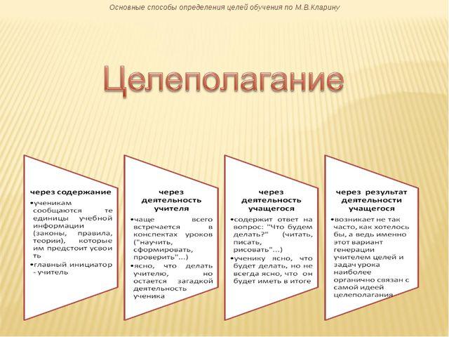 Основные способы определения целей обучения по М.В.Кларину