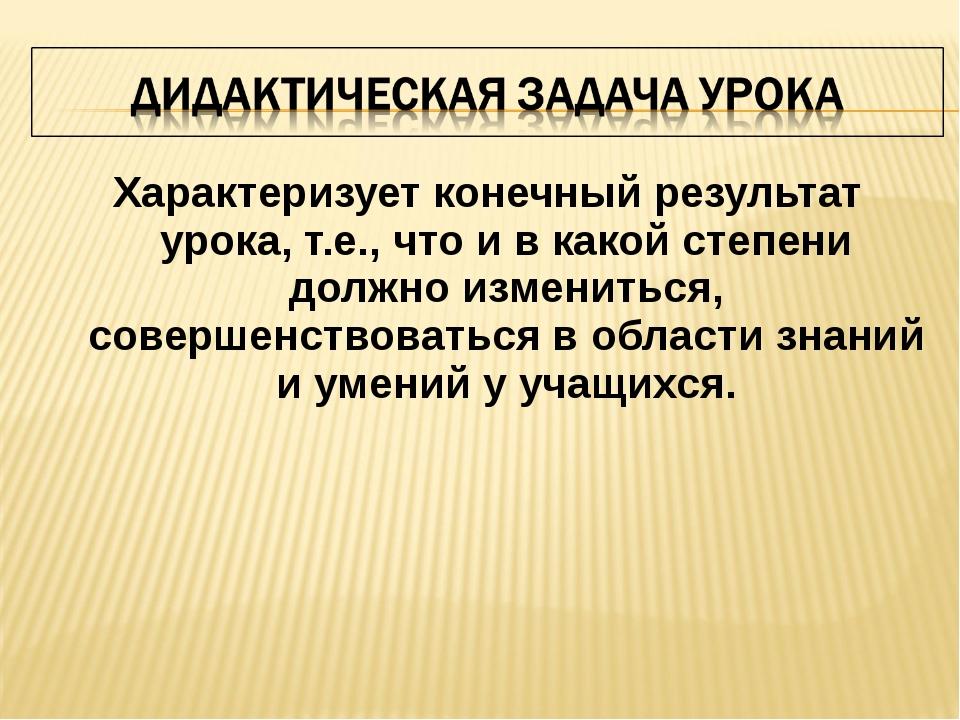 Характеризует конечный результат урока, т.е., что и в какой степени должно из...
