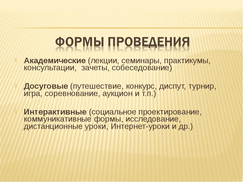 Академические (лекции, семинары, практикумы, консультации, зачеты, собеседова...