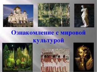 Ознакомление с мировой культурой