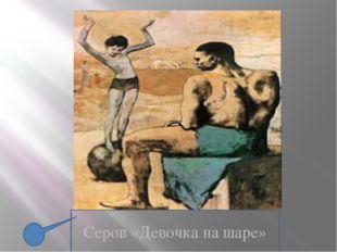 Серов «Девочка на шаре»
