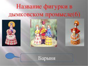 Название фигурки в дымковском промысле(6) Барыня