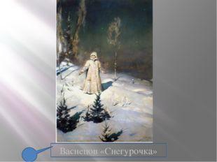 Васнецов «Снегурочка»